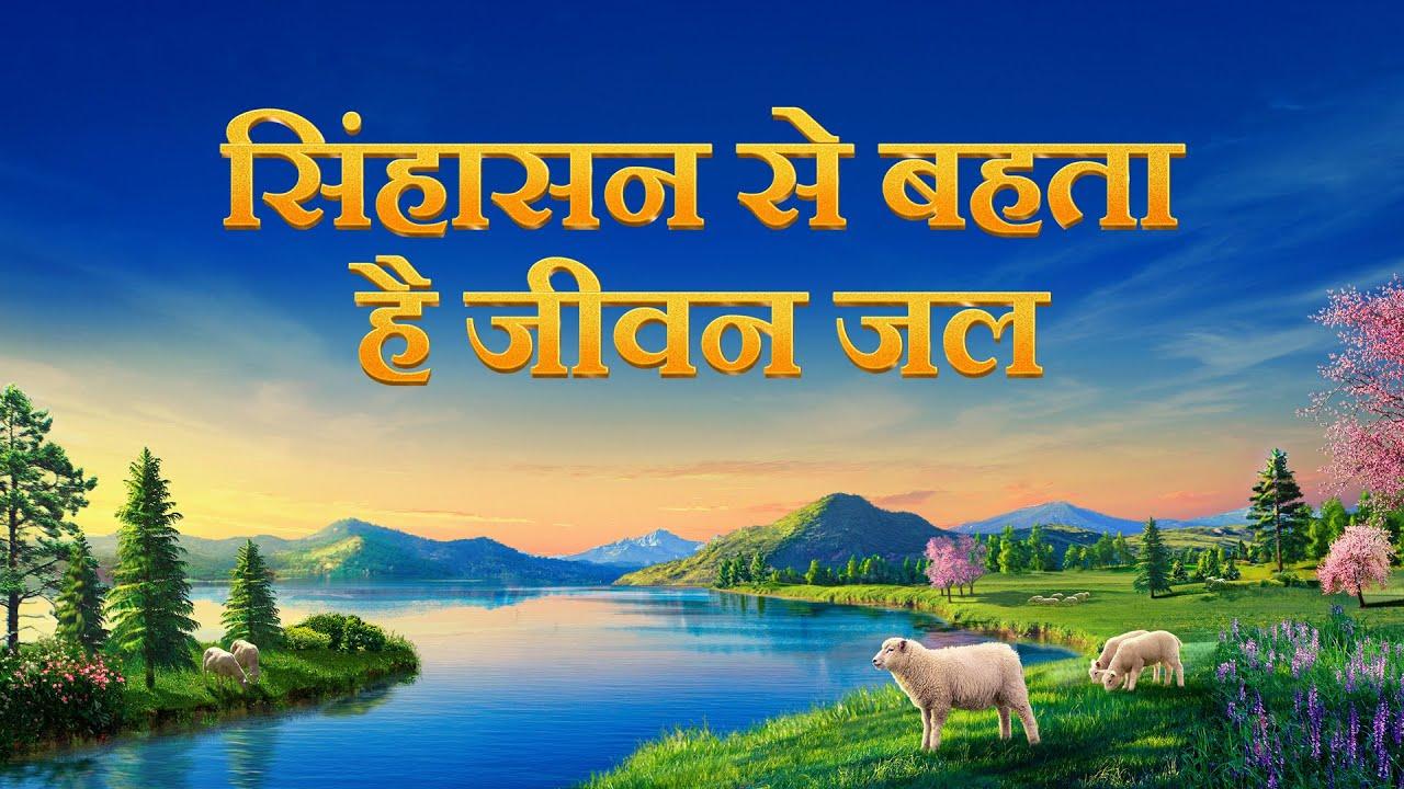 Hindi Christian Movie Trailer   सिंहासन से बहता है जीवन जल