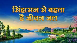 Hindi Christian Movie Trailer | सिंहासन से बहता है जीवन जल | God Is the Life Supply for Me