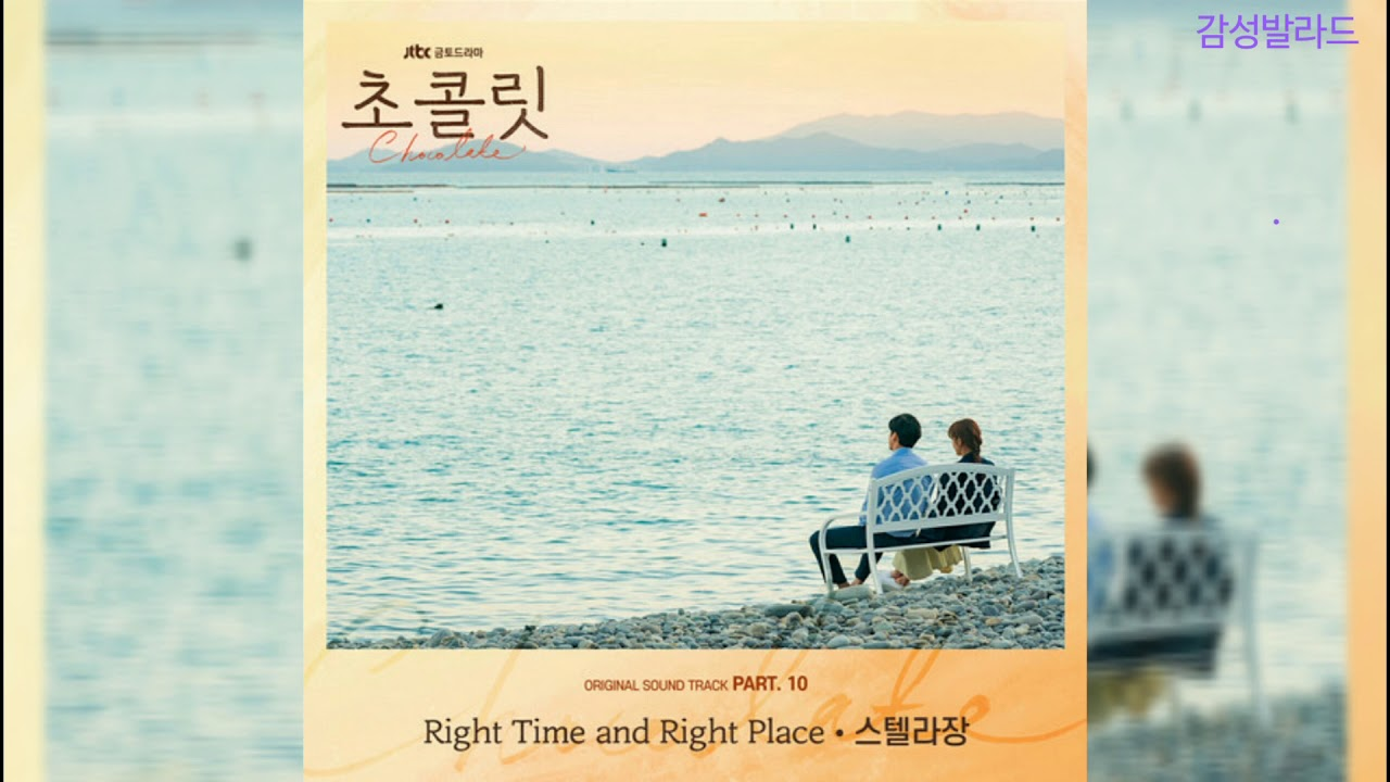 스텔라장(Stella Jang)-Right Time And Right Place/ 초콜릿 OST Part 10