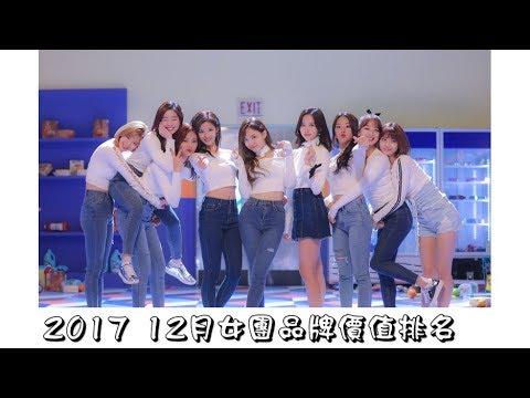 2017 12月女團品牌價值TOP20