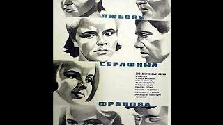 Любовь Серафима Фролова (1968,  Туманов Семен)