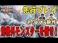 【先行プレイ】ネクソン新作!超巨大ボスハンティングRPG『ギガントショック』を遊ん…