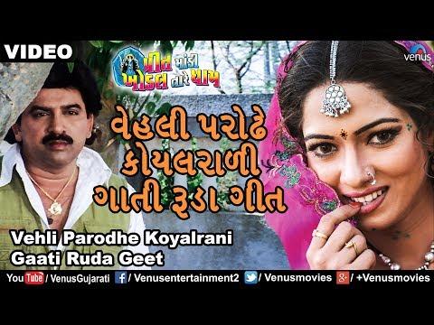 vaheli-parodhe-koyalrani---video-song-|-hiten-kumar-&-reena-soni-|-best-gujarati-romantic-song-2018