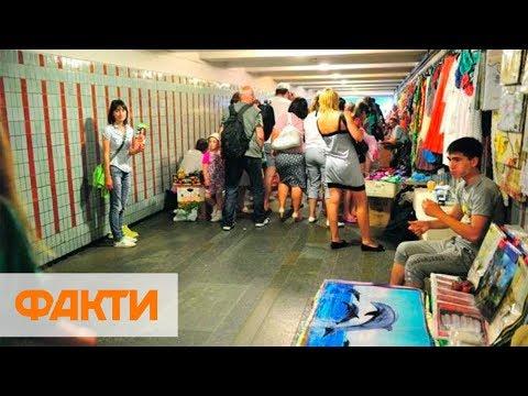 Без документов и разрешений: почему в Киеве процветает стихийная торговля