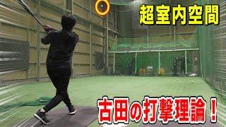 【古田敦也 打撃理論】超・室内空間で打ち込み!レボルタイガー使用