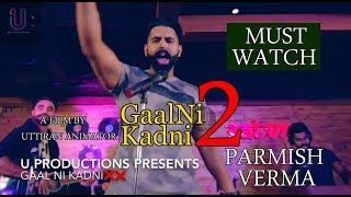 Gaal Ni Kadni Parmish Verma (Full ) | Full Punjabi Song | Latest Punjabi Songs 2017
