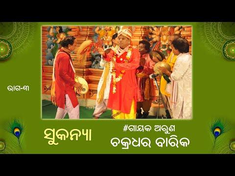 Odia Pala Sukanya by Chakradhar Barik 2