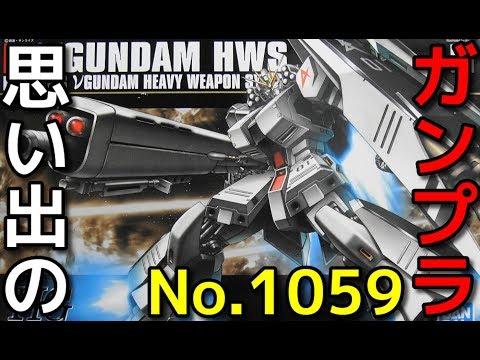 1059 1/144 FA-93HWS νガンダム(ヘビー・ウエポン・システム装備型)   『HG UNIVERSAL CENTURY』