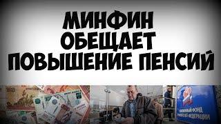 Минфин обещает повышение пенсий