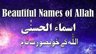 Asma-ul-Husna [ Arabic, English, Urdu], Allah's Beautiful Name