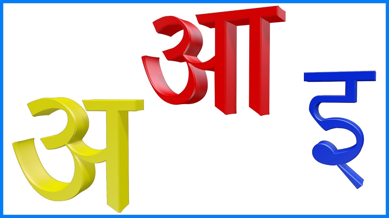 Hindi Letters For Kids | Hindi Alphabets For Children | Swar And ...