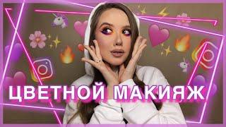 Яркий цветной макияж палеткой Anastasia Beverly Hills Макияж как в инстаграм