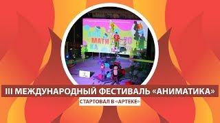 АРТЕК TV |В «АРТЕКЕ» СТАРТОВАЛ III МЕЖДУНАРОДНЫЙ ФЕСТИВАЛЬ «АНИМАТИКА»