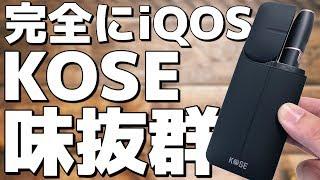 【iQOS互換機/KOSE】デザインはそっくり、味や使い方はどぉなのかアイコスと比較レビュー!!