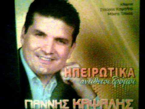 ΚΑΨΑΛΗΣ ΓΙΑΝΝΗΣ-ΗΠΕΙΡΩΤΙΚΑ(ΝΕΟ CD