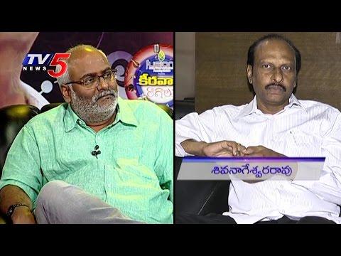 Siva Nageswara Rao About Keeravani Nature | Keeravani Interview | Life Is Beautiful | TV5 News
