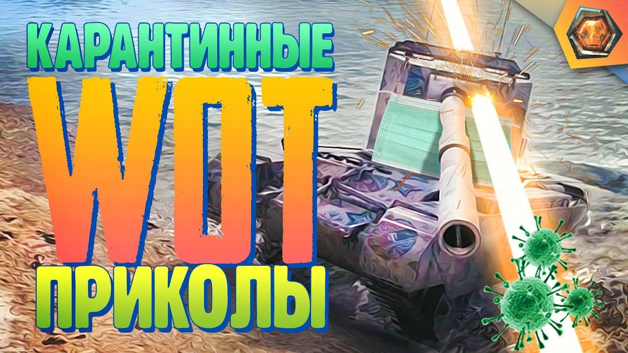 WoT приколы и фейлы | Танковая нарезка #10  ? MyTub.uz