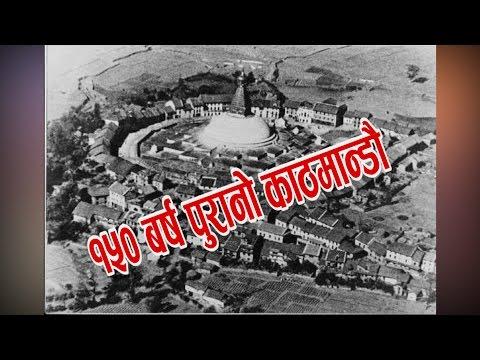 150 years old kathmandu(१५० वर्ष पुरानो काठमान्डौ यस्तो थियो अहिले यस्तो भयो)