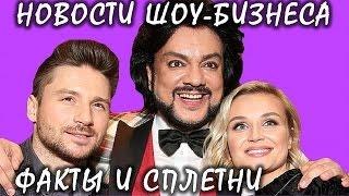 Киркоров и Лазарев подтвердили беременность Гагариной. Новости шоу-бизнеса.