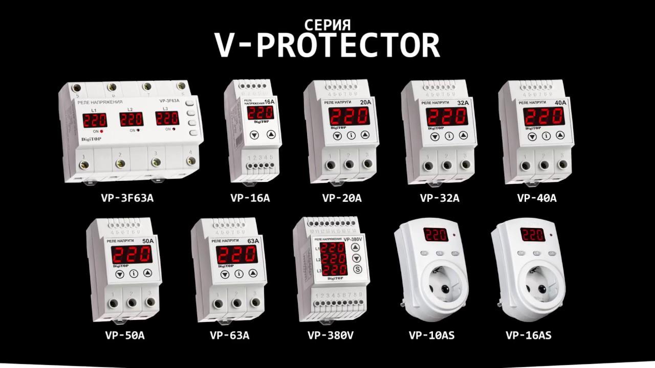 Vp-50A Реле напряжения 50 Ампер, 220 Вольт DigiTOP - YouTube