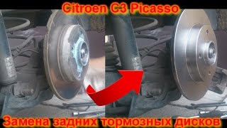 видео Замена заднего тормозного диска и колодок на Citroen C4