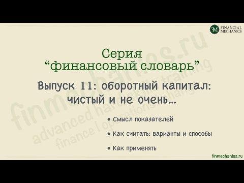 Что такое Оборотный Капитал? (Финансовый Словарь #11)