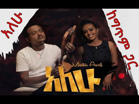 Misikir awoll alehu new 2019 ምስክር አወል አለሁ with lyrics by sd tube thumbnail