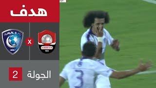 هدف الهلال الثاني ضد الرائد (عمر عبدالرحمن) في الجولة 2 من دوري كأس الأمير محمد بن سلمان للمحترفين