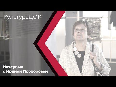 культураДОК: интервью с соучредителем Фонда Михаила Прохорова Ириной Прохоровой
