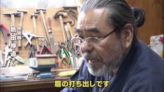 【CBC】創造の魂「甲冑師の世界」(2016年4月19日放送)