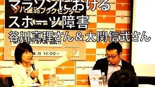 マラソンランナーの谷川真理さんと、大関信武先生による最高のトークシ...