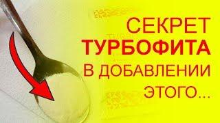 постер к видео Турбофит купить! Турбофит для похудения развод. Турбофит цена и реальные отзывы