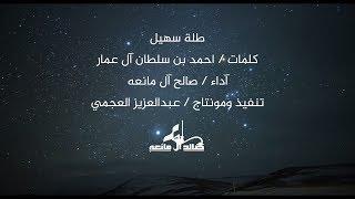 صالح ال مانعه - طلة سهيل (حصرياً)   2018