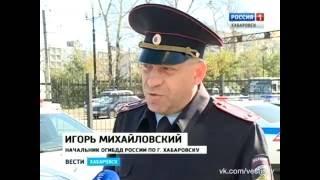 Вести-Хабаровск. Новые правила сдачи водительских экзаменов