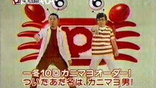 2006年ごろのピザーラカニマヨのCMです。オリエンタルラジオの藤森慎吾...