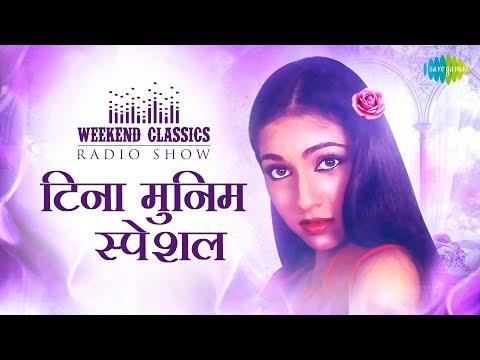 Weekend Classics Radio Show   Tina Munim Special   टीना मुनीम स्पेशल   RJ Ruchi