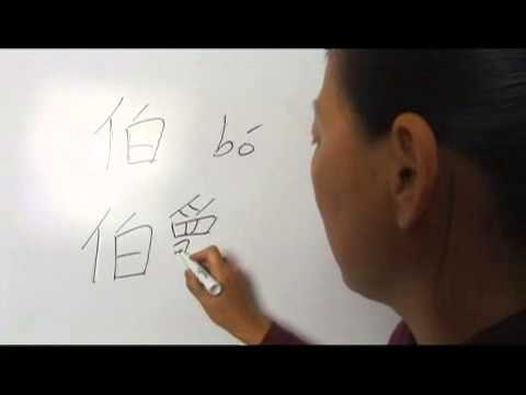 Chinese Symbols For Uncle Youtube