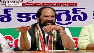 TPCC Committee Holds Review Meeting On Membership Drive And Huzurnagar By-Polls | V6 Telugu News