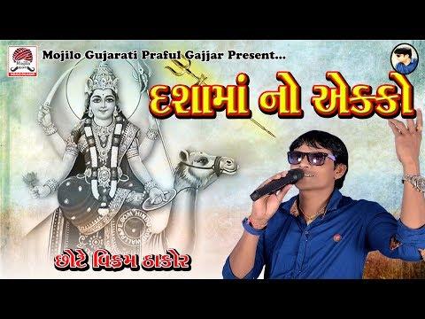 Dashama No Ekko || Vikram Thakor Chote ||  New Devotional Gujarati Song 2018 || Jay Dashama
