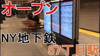 ニューヨーク 地下鉄 | 57丁目 駅 リニューアルオープン
