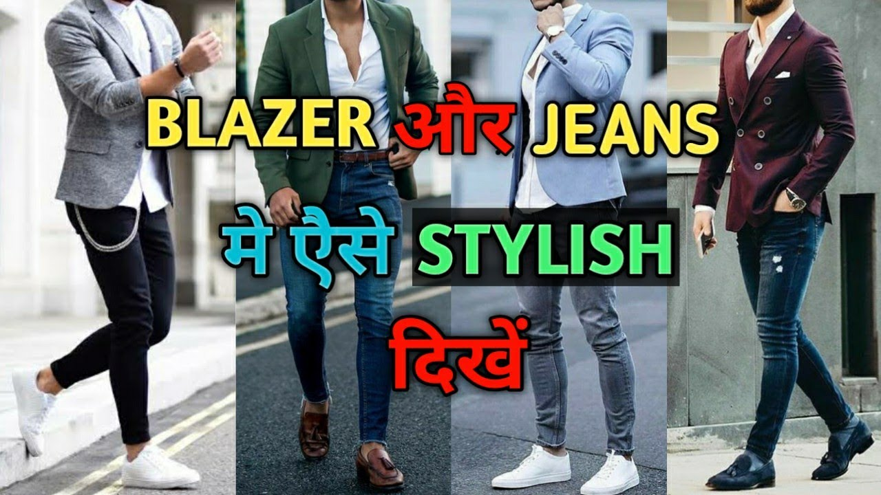 How To Dress Up BLAZER JACKET with JEANS for Men(BEST GUIDE🔥) | Blazer With Jeans Men's Style Saiyan