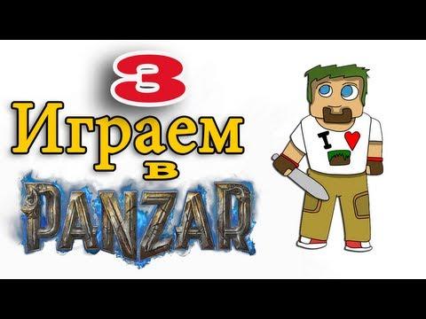 видео: ч.03 Играем в panzar - Снова играю с подписчиками