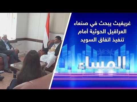 غريفيث يبحث في صنعاء العراقيل الحوثية أمام تنفيذ اتفاق السويد  - نشر قبل 4 ساعة