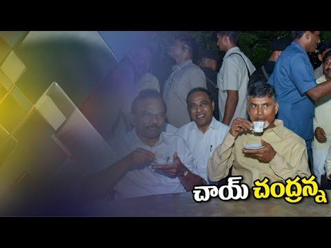 AP CM Chandrababu Tastes Semiya Kheer In Roadside Dhaba || Tea Time With MLA's || NTV