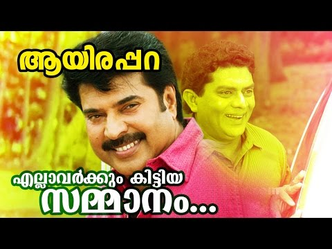 ellarkkum kittiya sammanam malayalam evergreen movie aayirappara video song malayalam kavithakal kerala poet poems songs music lyrics writers old new super hit best top   malayalam kavithakal kerala poet poems songs music lyrics writers old new super hit best top