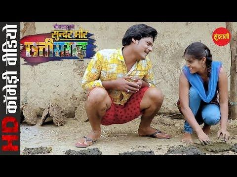 Comedy Scene || Sundar Mor Chhattisgarh - सुन्दर मोर छत्तीसगढ || New Upcoming Movie Scene_2019
