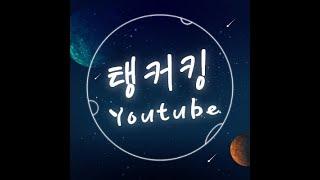 탱커킹★아이온 북미 클래식 이따점검이라 모닝방송~^ A…