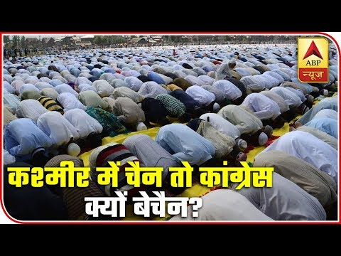 Eid Celebrated Peacefully In Jammu & Kashmir | Seedha Sawal | ABP News