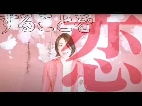 さめざめMUSIC VIDEO「一生あたし女の子宣言」