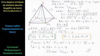 Геометрия Боковые ребра SA и SC правильной четырехугольной пирамиды SABCD взаимно перпендикулярны.